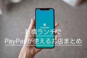 【随時更新】PayPayが新橋ランチで使えるお店まとめ(新橋駅から徒歩10分圏内)